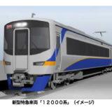 南海電鉄:特急「サザン」に新型車両「12000系」を投入!