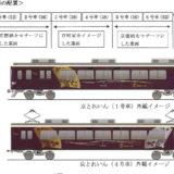 阪急が梅田―嵐山間を直通する和風列車「京とれいん」を運行!