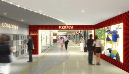 大阪市交通局が御堂筋線の梅田、なんば、天王寺の3駅で「駅ナカ」事業を展開!