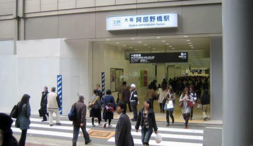 近鉄あべの橋駅リニューアル