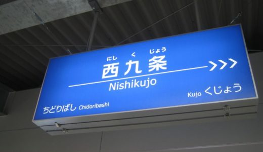 阪神なんば線-西九条駅