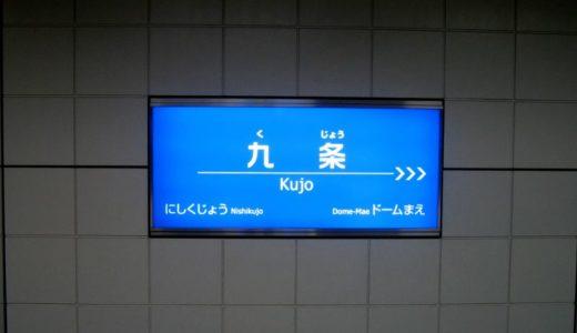阪神なんば線-九条駅