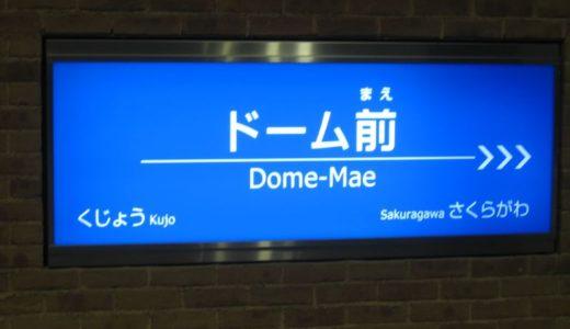 阪神なんば線-ドーム前駅