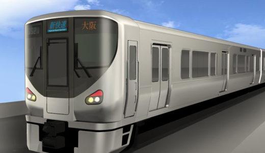 新型「225系」投入!