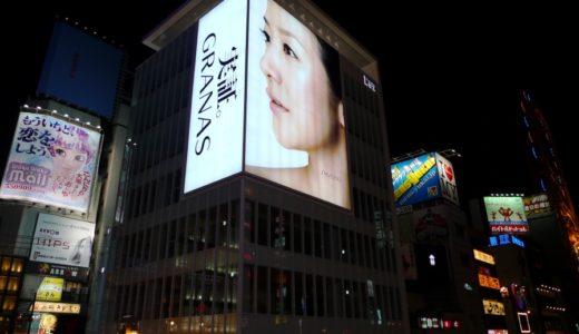 ラズ心斎橋(Luz Shinsaibashi)09.11