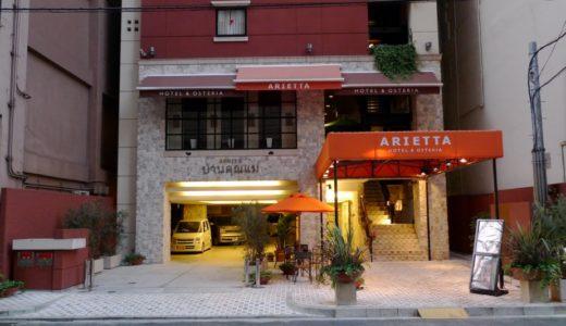 大阪アリエッタ ホテル&オステリア