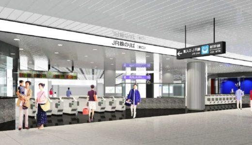 新大阪駅コンコース改良