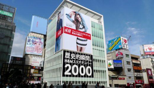 H&M戎橋店