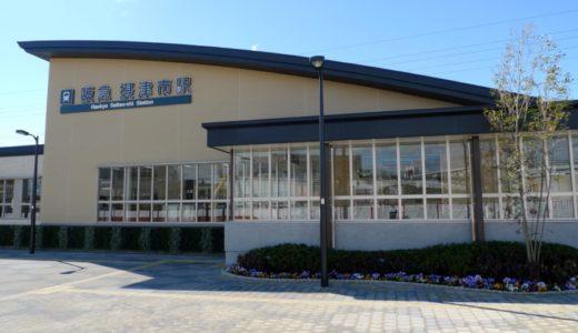 阪急京都線-摂津市駅