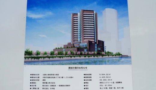 新関西電力病院 10.05