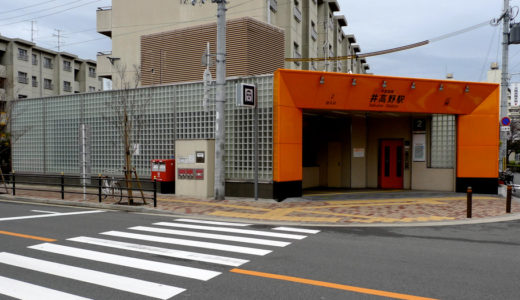 地下鉄今里筋線-井高野駅