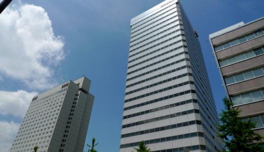 札幌センタービル