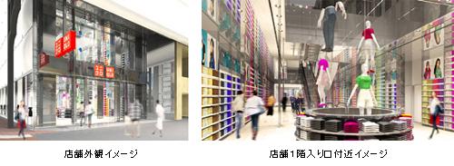 グローバル旗艦店「ユニクロ心斎橋店」