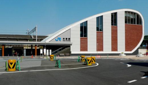 JR大和路線-木津駅