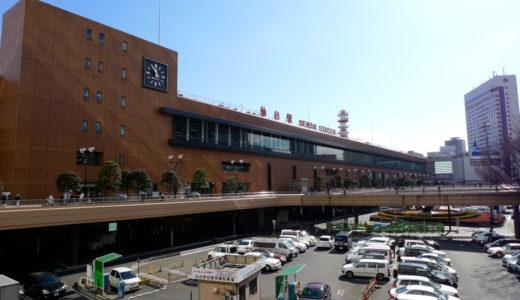 仙台駅と東北新幹線
