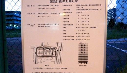 阿倍野B2地区第2種市街地再開発事業D4?1棟 10.10