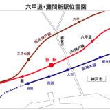 JR神戸線の六甲道・灘間に新駅「まや駅」設置