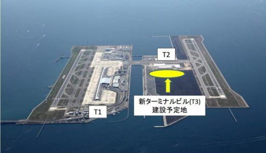 関西空港、2期空港島にLCCターミナルビルとなる第3ターミナルビル(T3)の整備を発表、一部2015年から供用!
