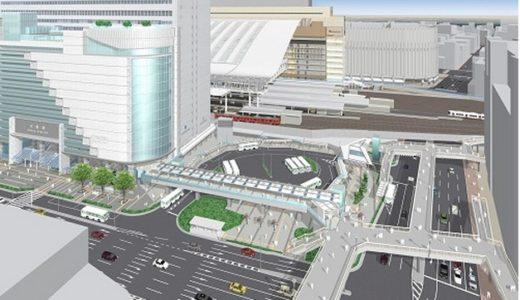 JR西日本が大阪駅南広場の整備に着手、サウスゲートビルディング2階と梅田新歩道橋が直結し梅田の回遊性が向上!