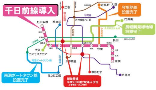 大阪市営地下鉄-千日前線全駅にホームドア設置、御堂筋線-心斎橋駅、天王寺駅にも導入!