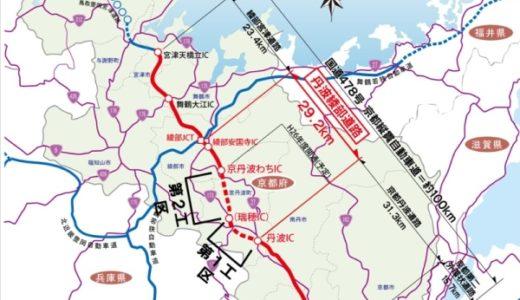 京都縦貫自動車が2014年度に全線開通、宮津―京都間は約1時間半に短縮!