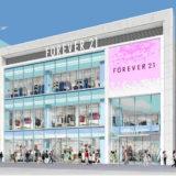 パルコ、新商業施設・道頓堀 ZERO GATE(仮称)にFOREVER21(フォーエバー21)が国内最大級の旗艦店を出店!