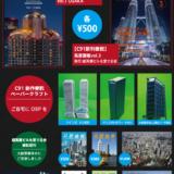 すぴら氏が立ち上げた新サークル「夜行部」が1月15日開催の「こみっくトレジャー29」に出展!「夜ビル -Buillmination- Vol.1 OSAKA」などの頒布決定!