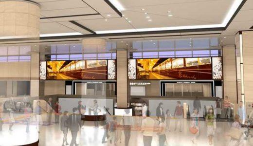 阪急梅田駅1階中央コンコースに巨大なデジタルサイネージ『梅田ツインビジョン』が登場!