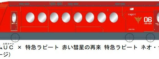 ラピート運行開始20周年を記念して「赤い彗星(すいせい)の再来  特急ラピート ネオ・ジオンバージョン」を運行!
