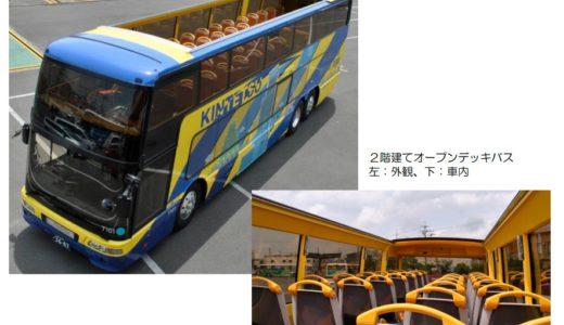近鉄バスが関西初となる2階建てオープンデッキバスを導入!、大阪市内の観光スポットを巡る定期観光バスとして運行!