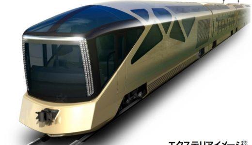 今度はJR東日本が豪華クルーズトレインの概要を発表、2017年春から運行開始へ!