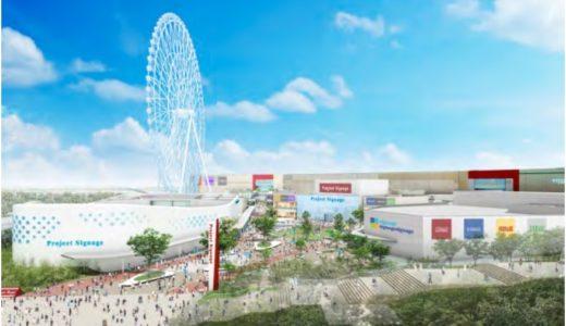 日本最大の観覧車や海遊館が運営する新水族館も進出するEXPOCITY(エキスポシティ)の建設状況 15.05