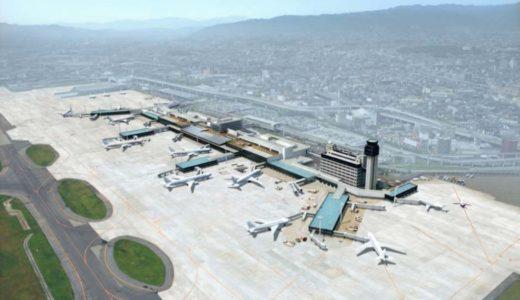 2020年の東京オリンピック開催に向けた伊丹空港の大規模リニューアル「大阪国際空港ターミナル改修プロジェクト 」が始動!