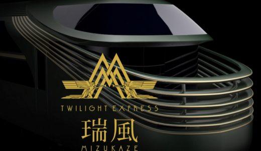 JR西日本の新たな豪華寝台列車の名称はTWILIGHT EXPRESS 瑞風(みずかぜ)に決定!