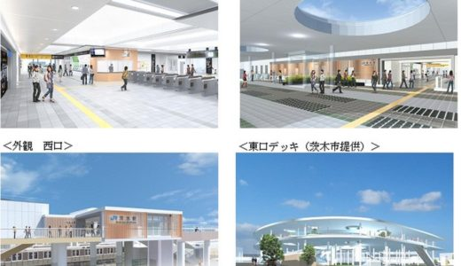 JR京都線ー茨木駅のリニューアル工事の概要が判明、新快速の停車を見据えて?約1,100㎡を増築し駅ナカ施設を展開!