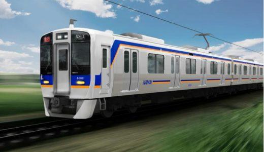 南海電鉄が新型車両「8300系」を導入!4カ国語対応表示や全ての灯具にLEDを採用、2015年秋より運行開始!