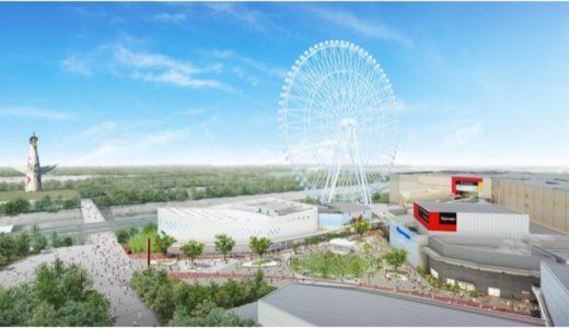 エキスポランド跡地複合施設の施設名称は「EXPOCITY」に決定!7つの大型エンターテインメントと「ららぽーとEXPOCITY」が集結