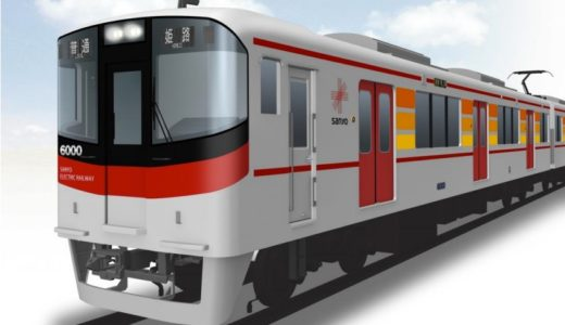山陽電車が「5030系」車両以来19年ぶりに新型車両「6000 系」を投入すると発表!