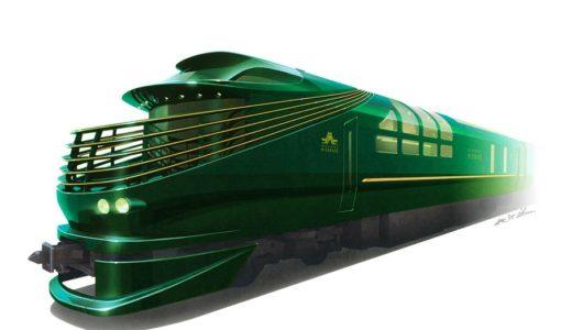 JR西日本のクルージングトレイン・TWILIGHT EXPRESS 瑞風の車両デザインの詳細が判明!