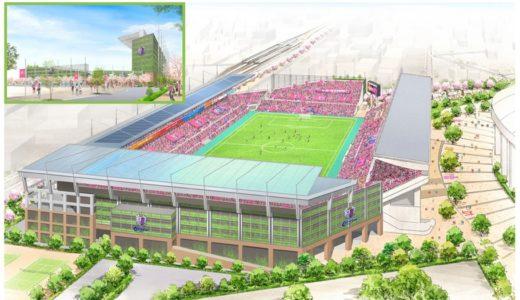 セレッソ大阪がキンチョウスタジアムの改修計画「セレッソの森 スタジアム構想」を発表!