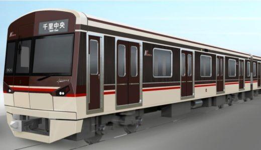 北大阪急行9000 形「POLESTARⅡ」が3 次車よりデザインを変更、沿線風景として馴染みのある「竹林」をテーマにした外観に!