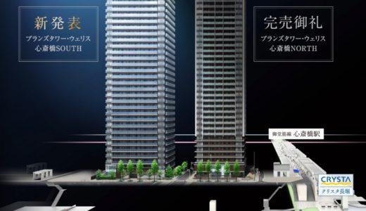 ブランズタワー・ウェリス心斎橋SOUTH(東心斎橋1丁目計画Ⅱ)の状況 1609