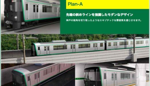 神戸市営地下鉄「新型車両デザイン総選挙」を実施中!西神・山手線を走行する新型車両のデザインが投票で決定!