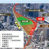 JR東海道線支線地下化・新駅設置工事(JR北梅田駅(仮称))の状況16.10