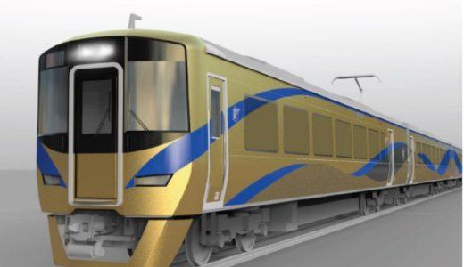 「泉北ライナー」に新型特急車両12000系を導入!新型車両は金ピカライナー!!