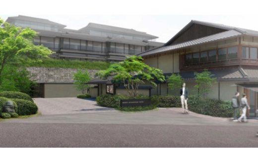 パークハイアット京都が2019年に京都東山に開業!竹中工務店が料亭「山荘京大和」の敷地内にホテルを建設!