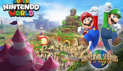 USJの任天堂エリアは「SUPER NINTENDO WORLD」に決定!2020年の東京五輪前に開業予定!