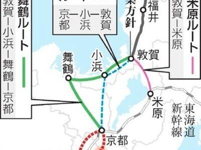 北陸新幹線延伸ルートは「小浜―京都案」に決定!