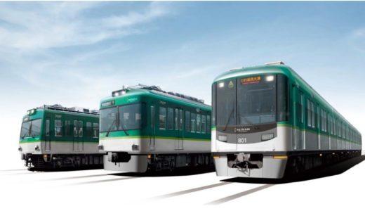 京阪電車が大津線車両のカラーデザインを変更すると発表!