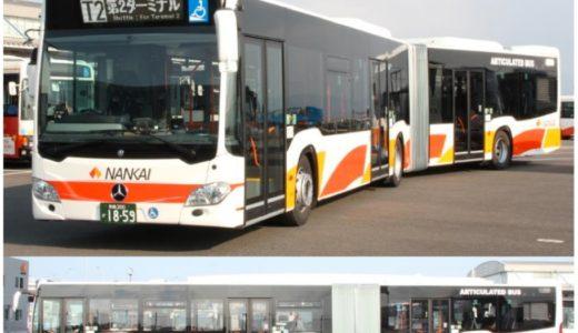 関西国際空港 第2旅客ターミナル線に連節バスを導入!空港内における路線バスでは国内初